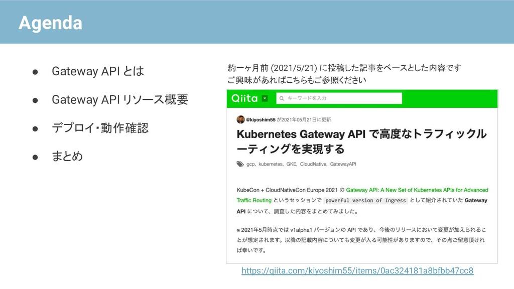 ● Gateway API とは ● Gateway API リソース概要 ● デプロイ・動作...