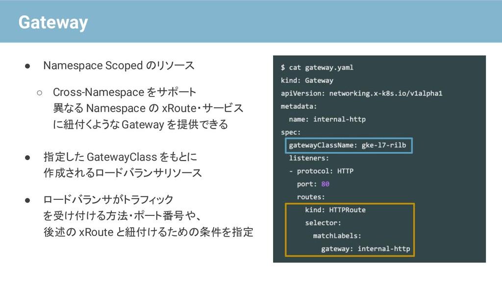 ● Namespace Scoped のリソース ○ Cross-Namespace をサポー...
