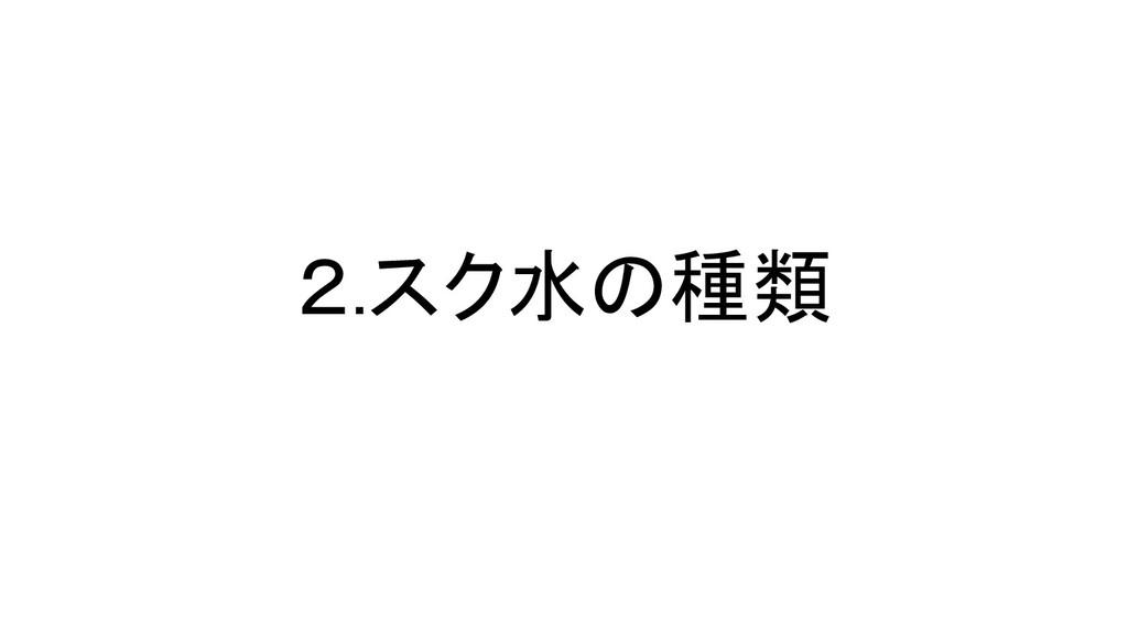 2.スク水の種類