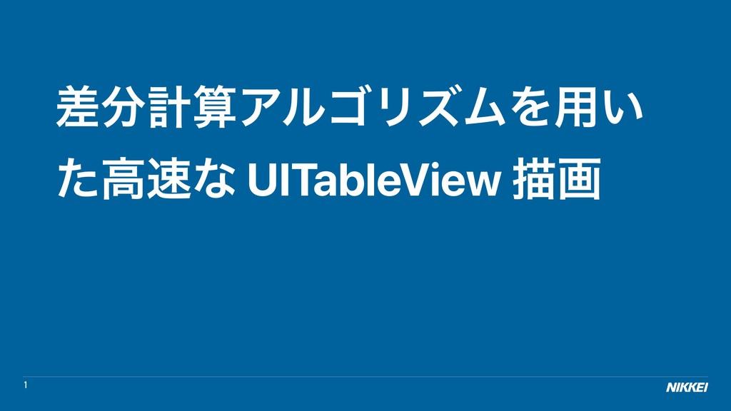 1 ࠩܭΞϧΰϦζϜΛ༻͍ ͨߴͳ UITableView ඳը