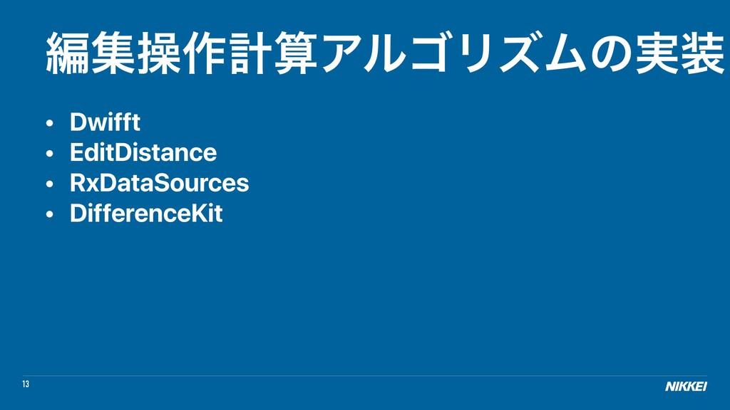 13 ฤूૢ࡞ܭΞϧΰϦζϜͷ࣮ • Dwifft • EditDistance • Rx...
