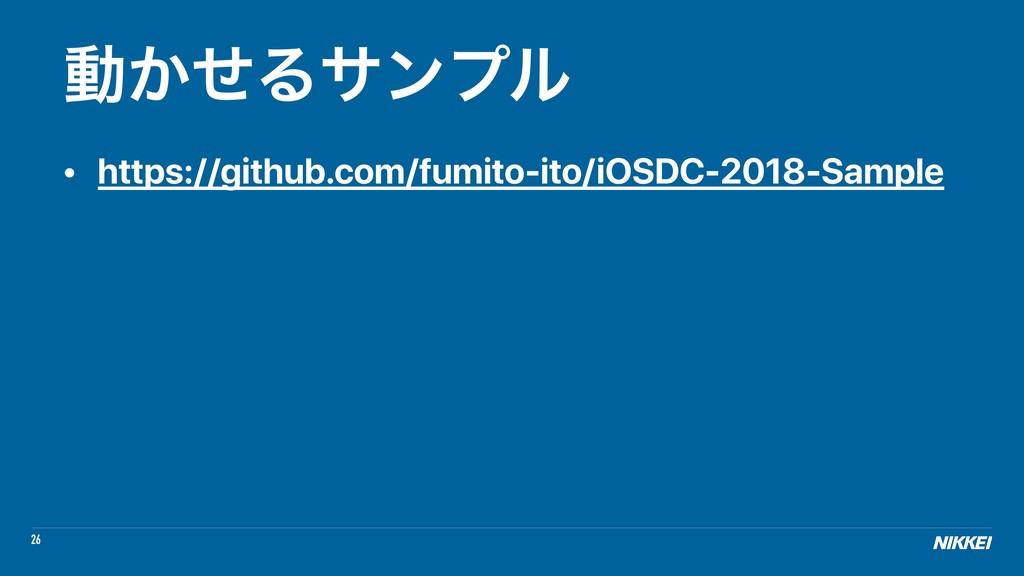 26 ಈ͔ͤΔαϯϓϧ • https://github.com/fumito-ito/iOS...