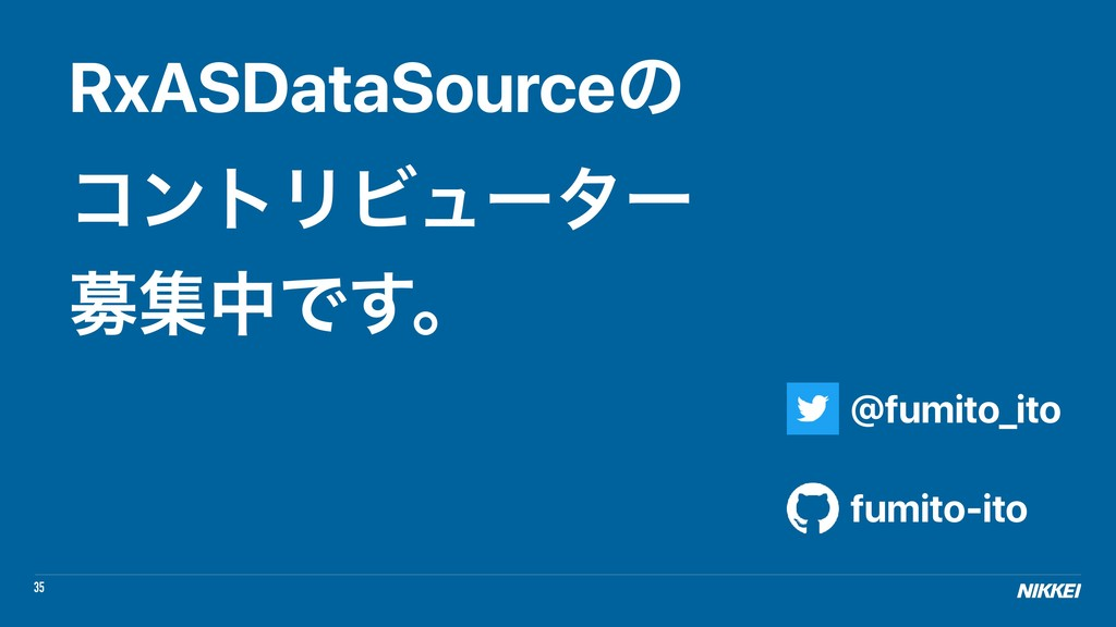 35 RxASDataSourceͷ ίϯτϦϏϡʔλʔ ืूதͰ͢ɻ @fumito_ito...