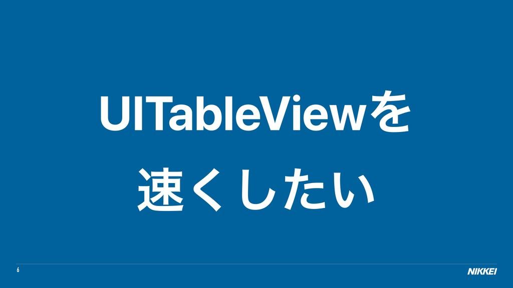 6 UITableViewΛ ͍ͨ͘͠