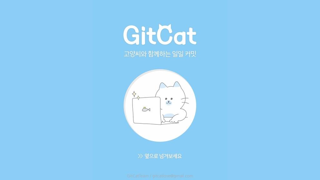 GitCatTeam / gitcatlove@gmail.com