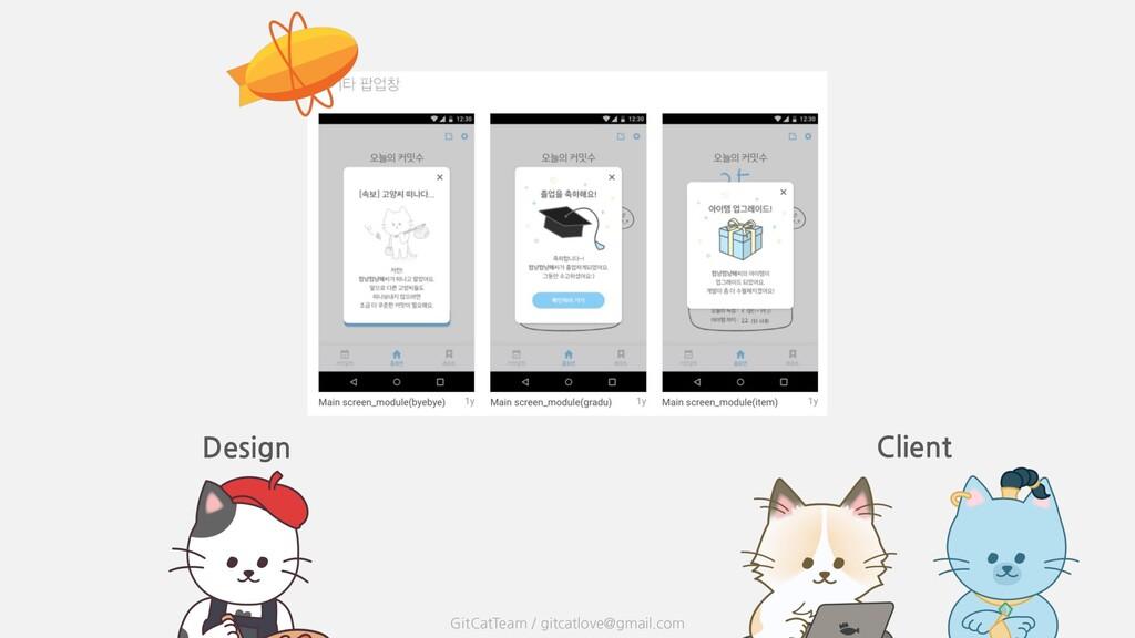 GitCatTeam / gitcatlove@gmail.com Client Design
