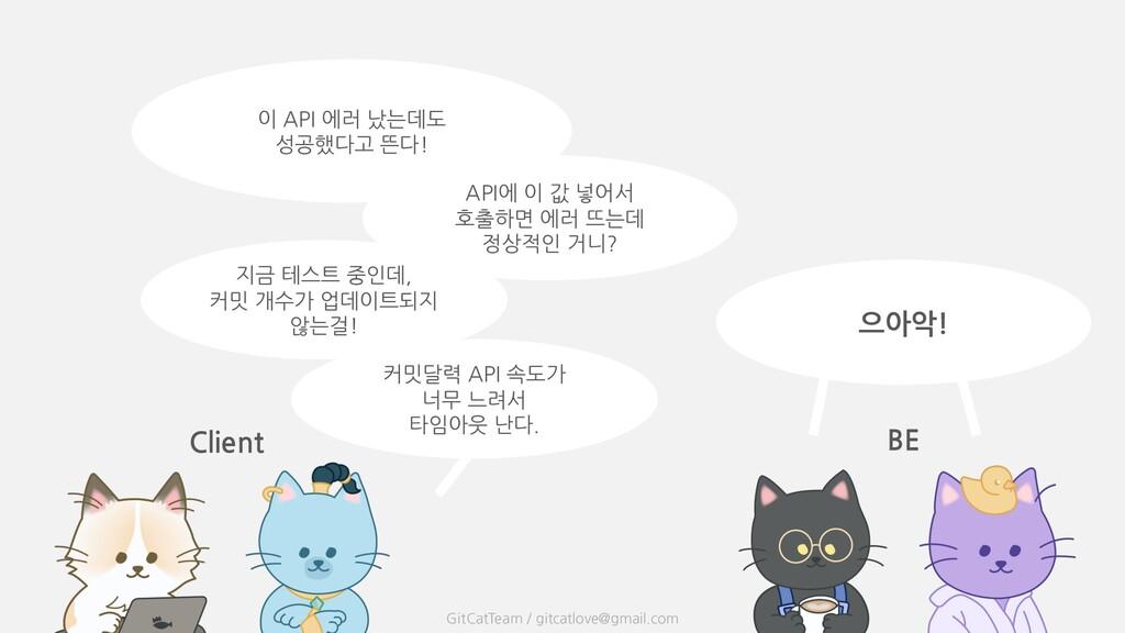 GitCatTeam / gitcatlove@gmail.com BE Client 으아악...