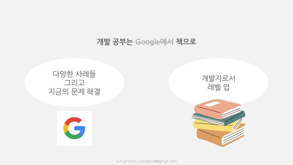 GitCatTeam / gitcatlove@gmail.com 개발 공부는 Google...
