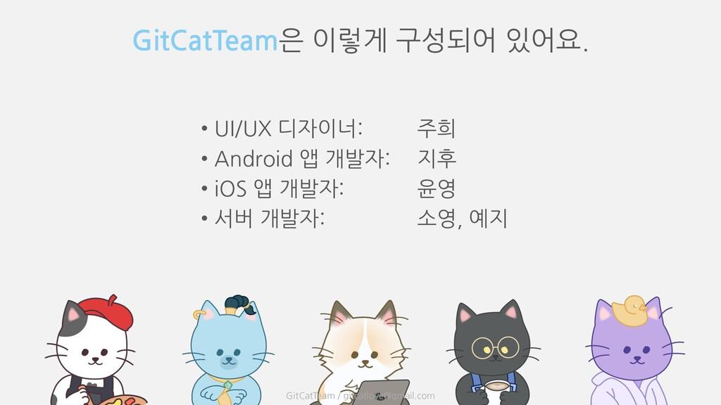 GitCatTeam은 이렇게 구성되어 있어요. • UI/UX 디자이너: 주희 • An...