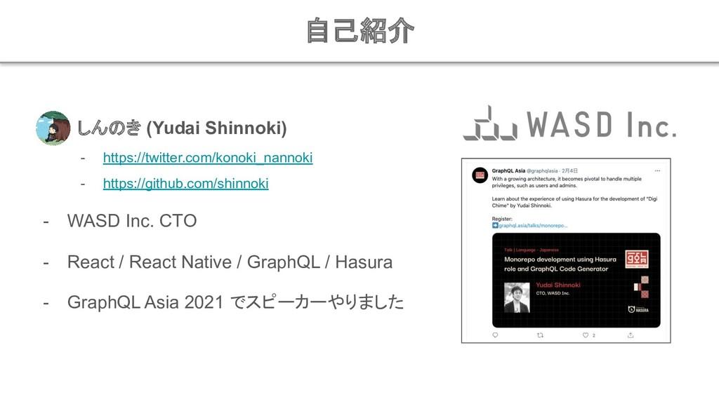 - しんのき (Yudai Shinnoki) - https://twitter.com/k...