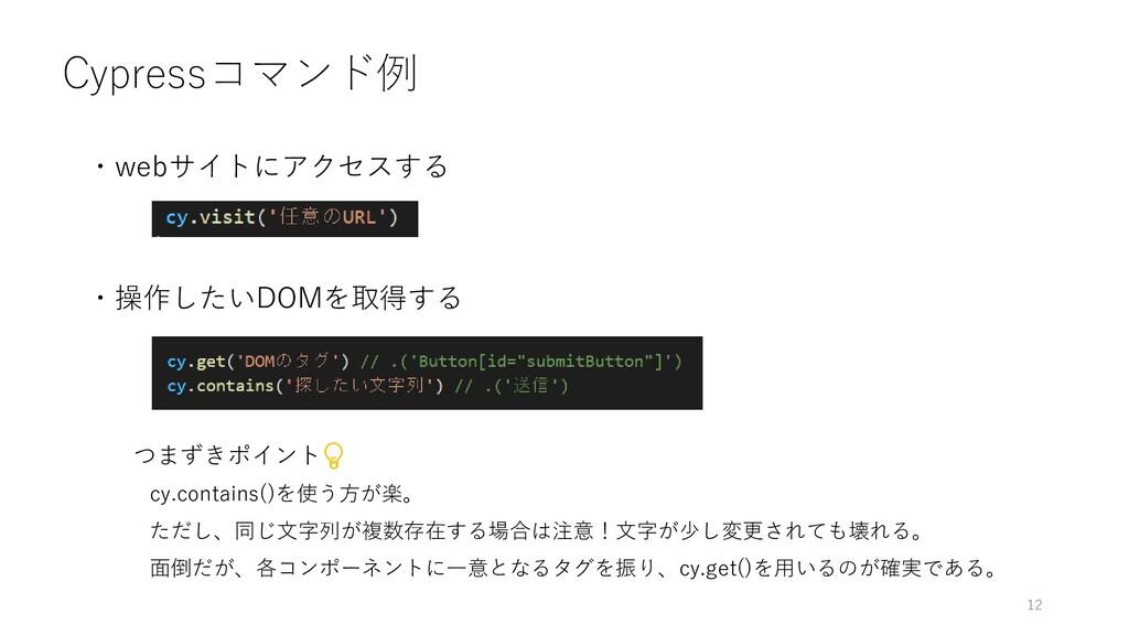 Cypressコマンド例 ・webサイトにアクセスする ・操作したいDOMを取得する つまずき...