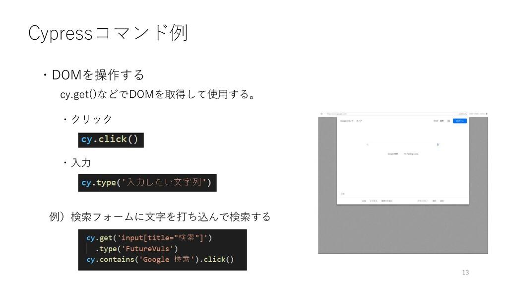 Cypressコマンド例 ・DOMを操作する cy.get()などでDOMを取得して使用する。...