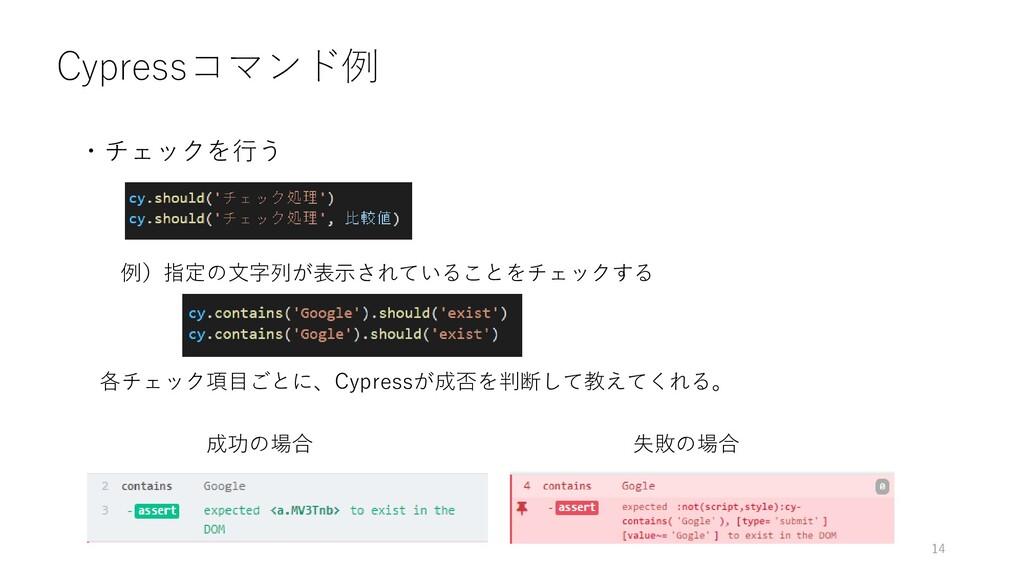 Cypressコマンド例 ・チェックを行う 例)指定の文字列が表示されていることをチェックする...
