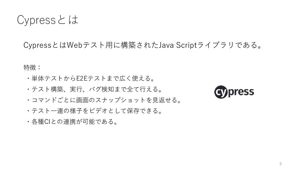 Cypressとは CypressとはWebテスト用に構築されたJava Scriptライブラ...