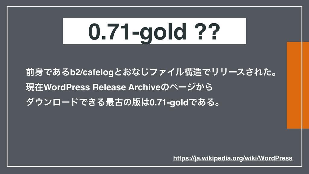 0.71-gold ?? લͰ͋Δb2/cafelogͱ͓ͳ͡ϑΝΠϧߏͰϦϦʔε͞Εͨɻ...