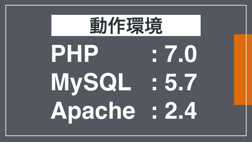 ಈ࡞ڥ PHP MySQL Apache : 7.0 : 5.7 : 2.4