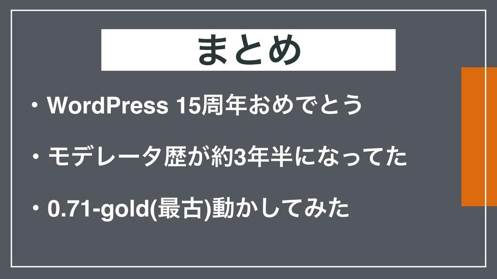 ·ͱΊ ɾWordPress 15प͓ΊͰͱ͏ ɾϞσϨʔλྺ͕3ʹͳͬͯͨ ɾ0.7...