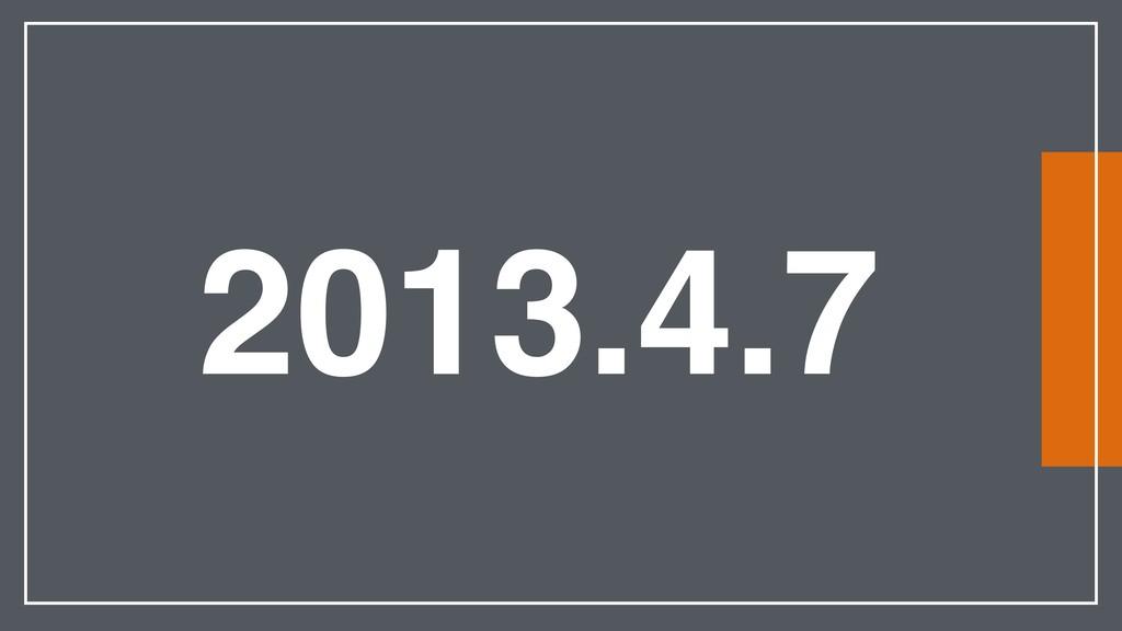 2013.4.7
