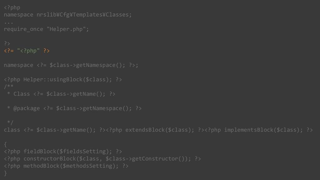 61 <?php namespace nrslib¥Cfg¥Templates¥Classes...