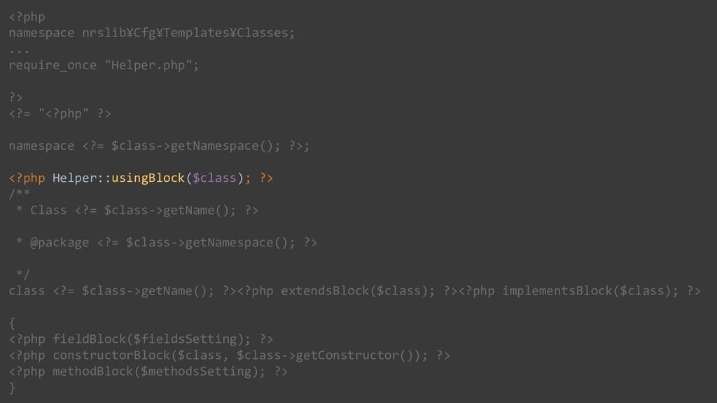 63 <?php namespace nrslib¥Cfg¥Templates¥Classes...