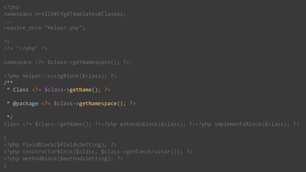 64 <?php namespace nrslib¥Cfg¥Templates¥Classes...