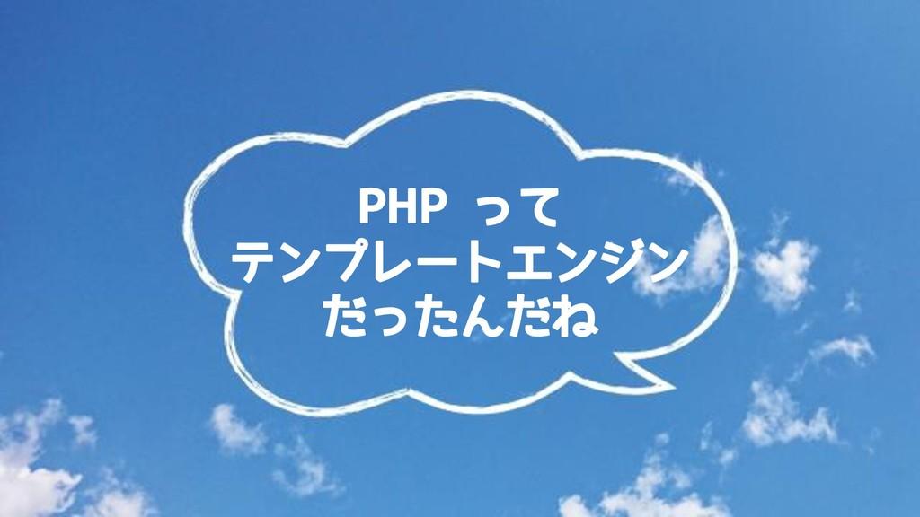 68 PHP って テンプレートエンジン だったんだね