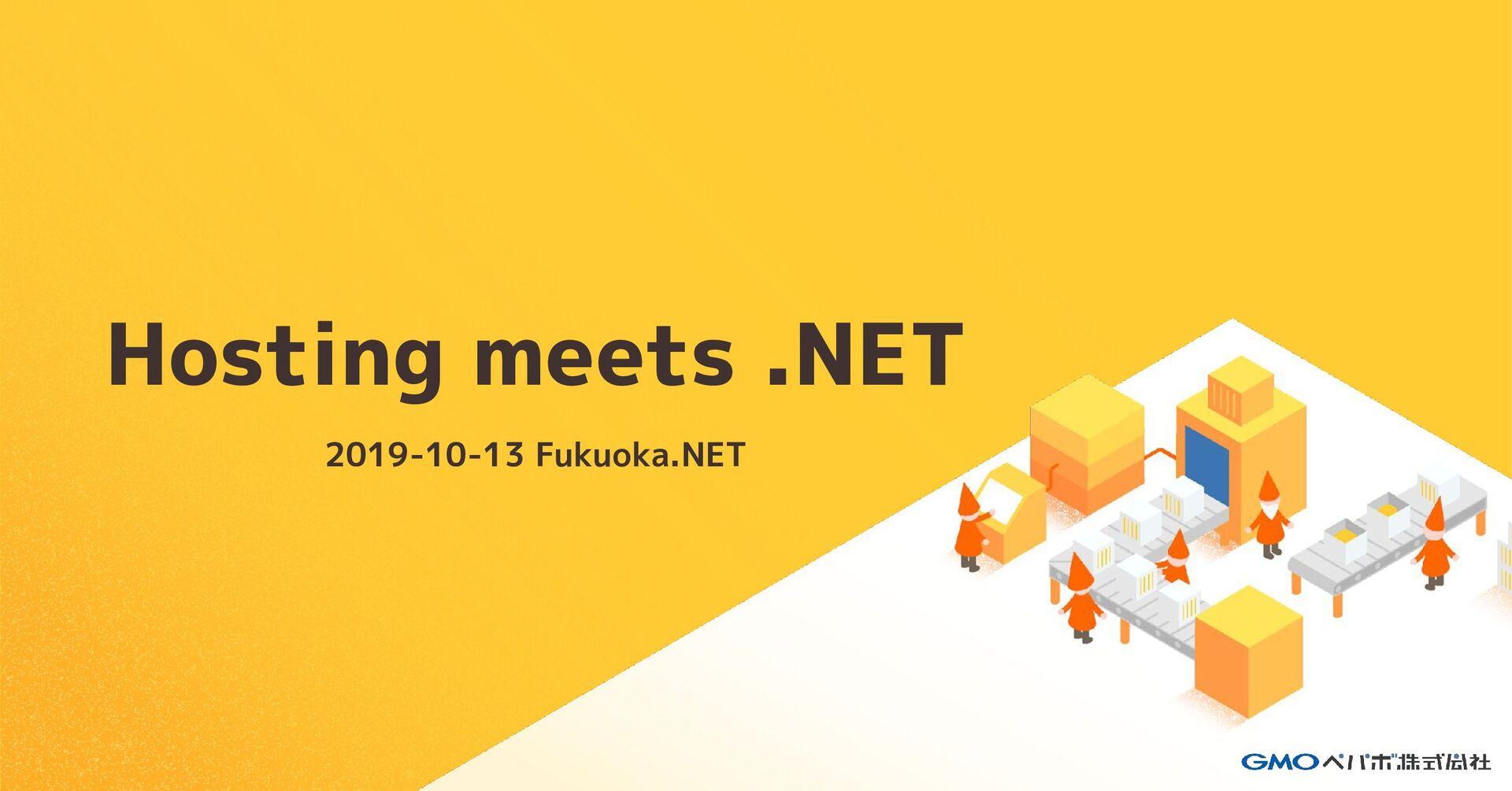 Hosting meets .NET 2019-10-13 Fukuoka.NET