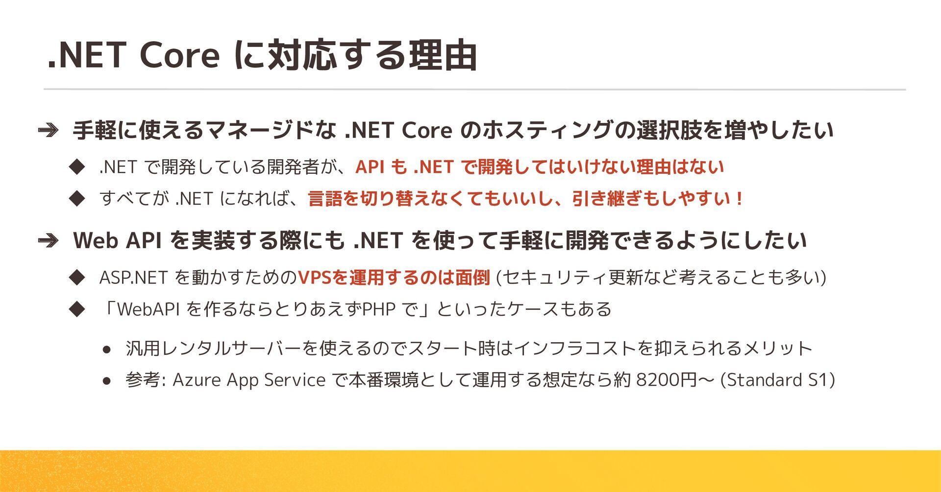.NET Core に対応する理由 ➔ 手軽に使えるマネージドな .NET Core ホスティ...