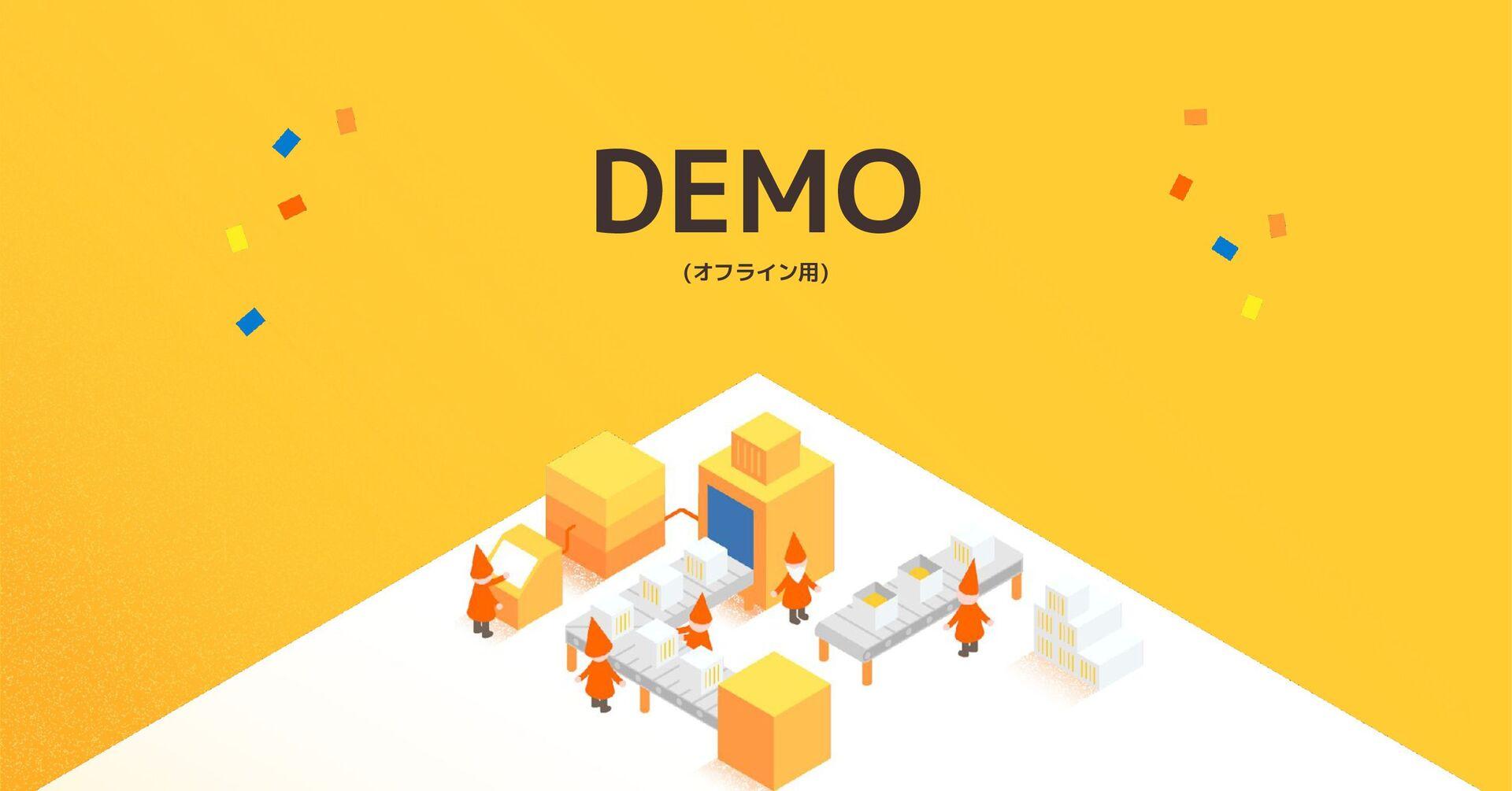 DEMO (オフライン用)
