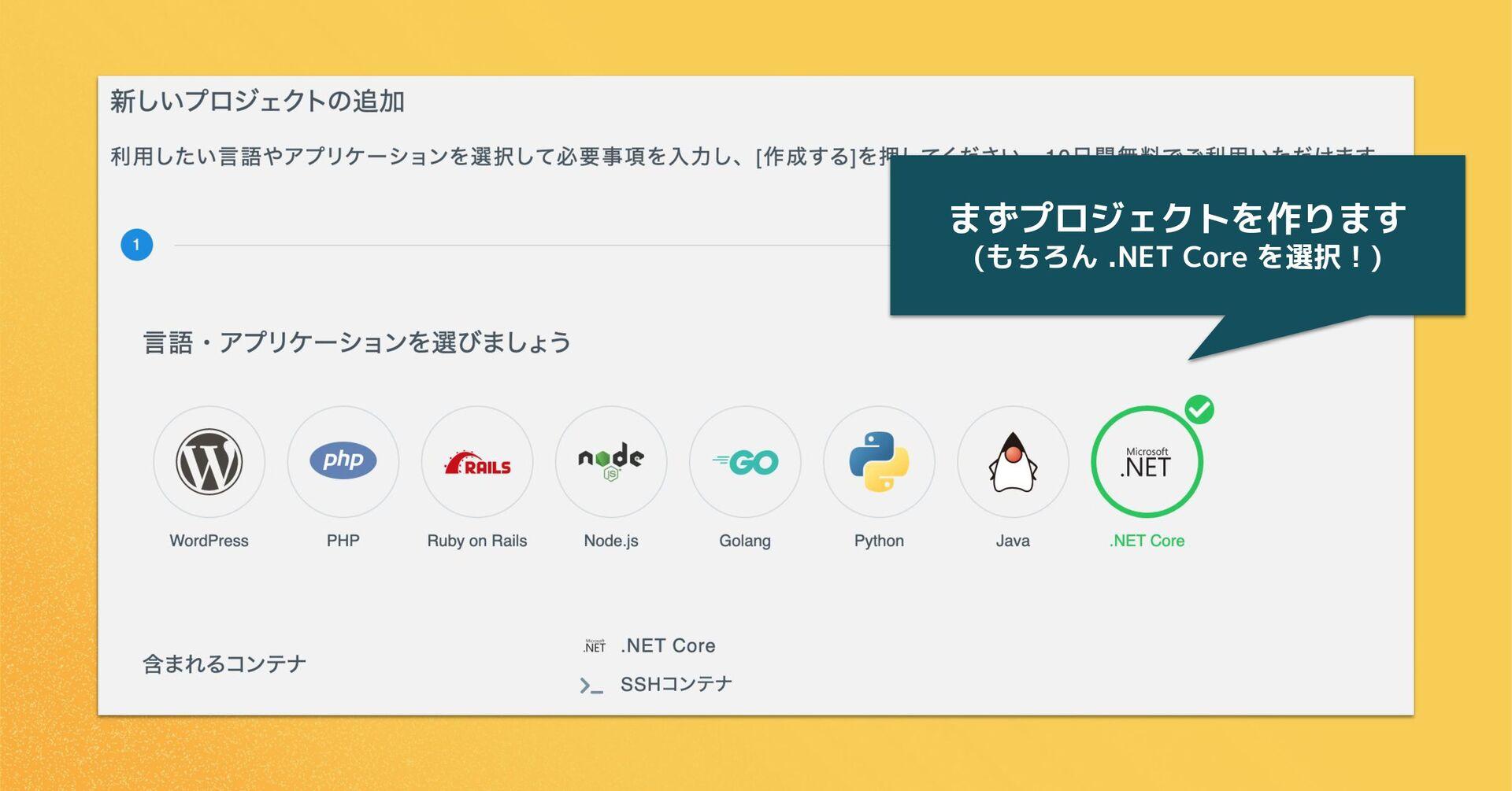 まずプロジェクトを作ります (もちろん .NET Core を選択!)