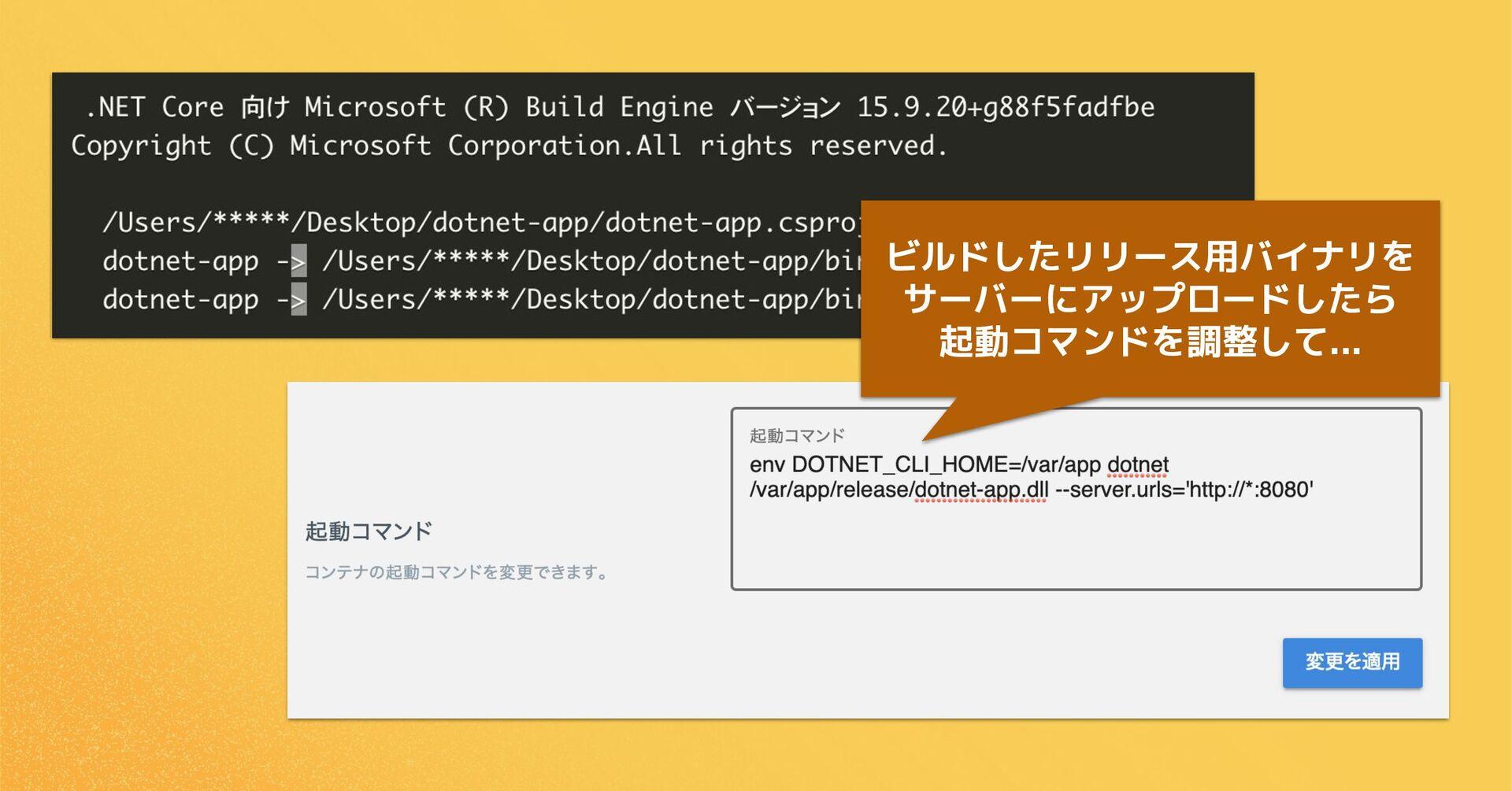 ビルドしたリリース用バイナリを サーバーにアップロードしたら 起動コマンドを調整して...