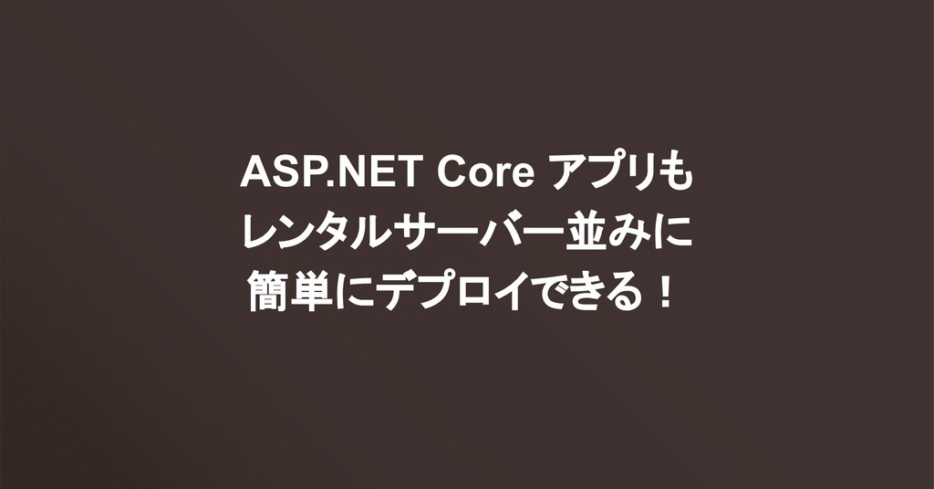 ASP.NET Core アプリも レンタルサーバー並みに 簡単にデプロイできる!