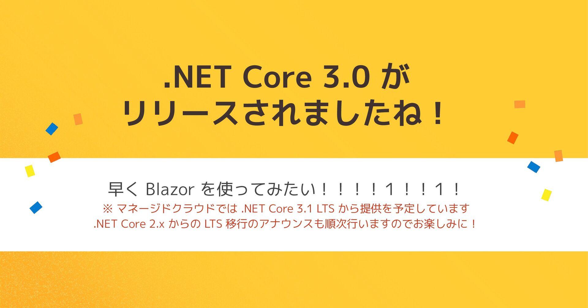 .NET Core 3.0 が リリースされました ! 早く Blazor を使ってみたい!!...