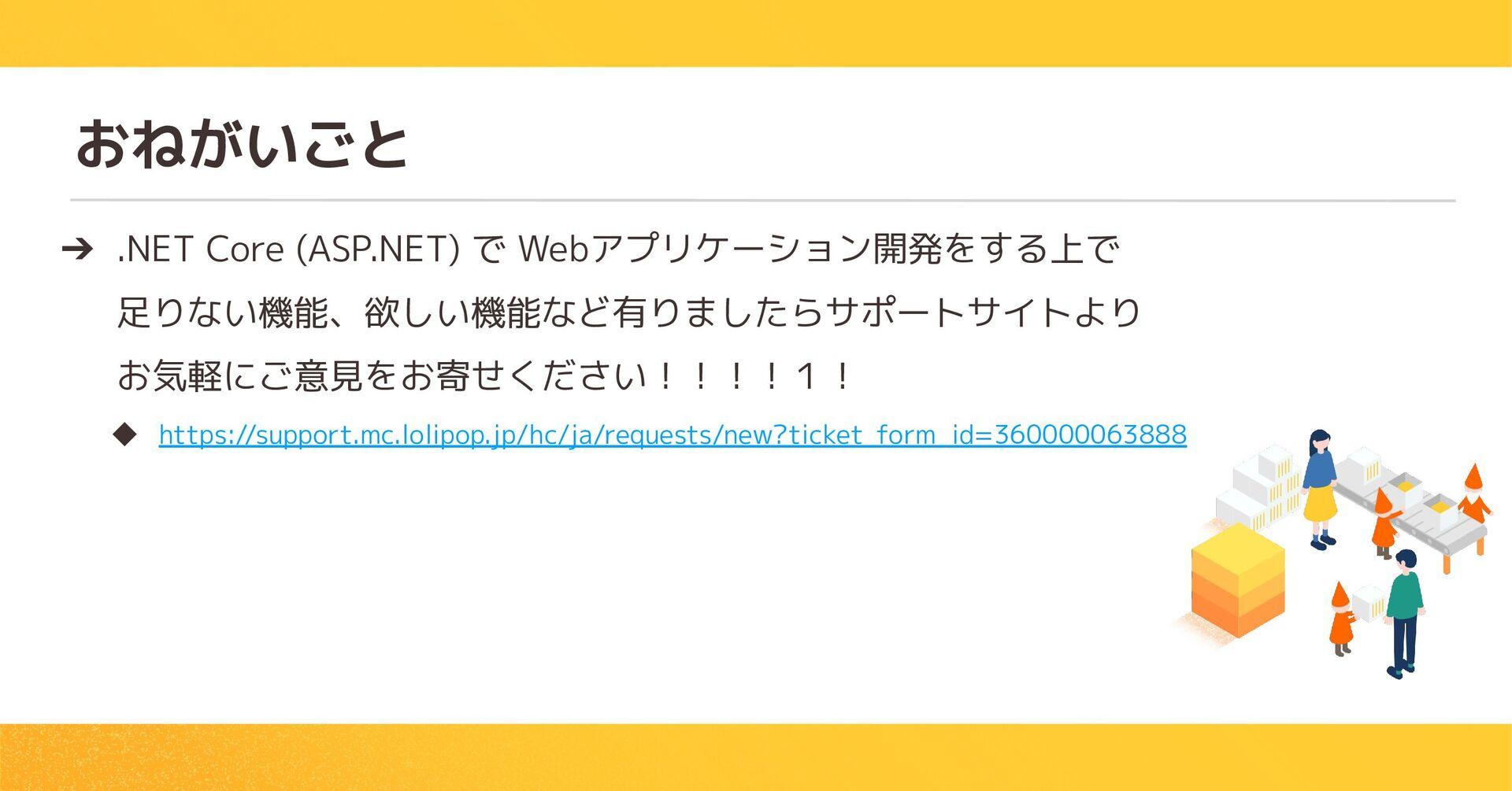 お がいごと ➔ .NET Core (ASP.NET) で Webアプリケーション開発をする...