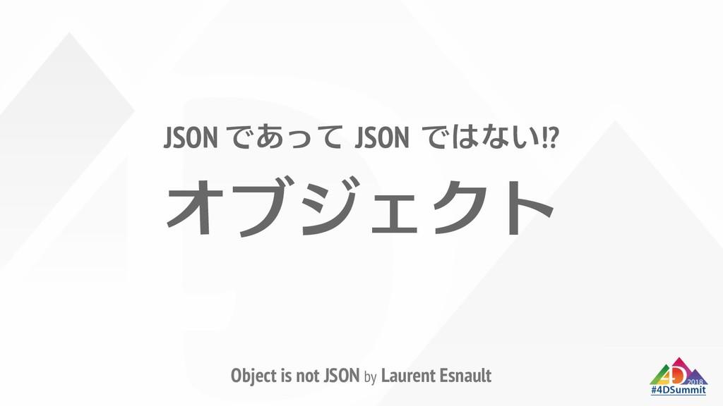 Object is not JSON by Laurent Esnault JSON JSON...