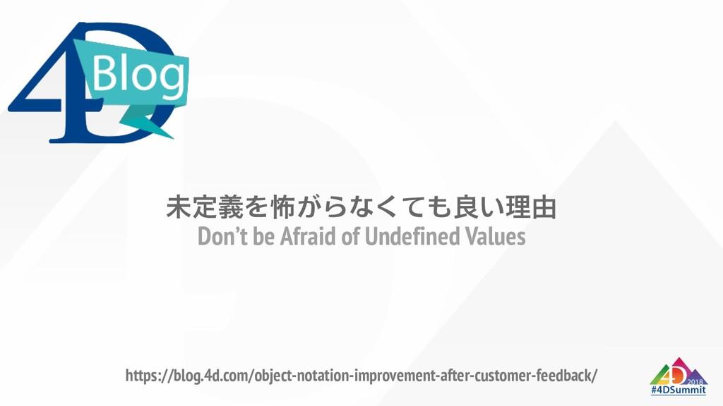 未定義 怖 良 理由 Don't be Afraid of Undefined Values ...