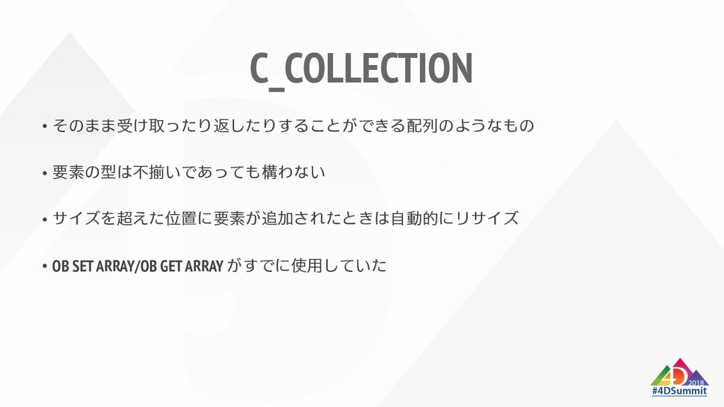 C_COLLECTION OB SET ARRAY/OB GET ARRAY