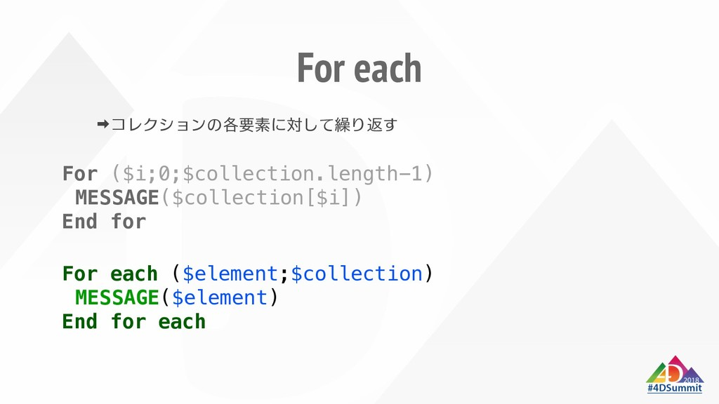 For each = For each ($element;$collection) MESS...
