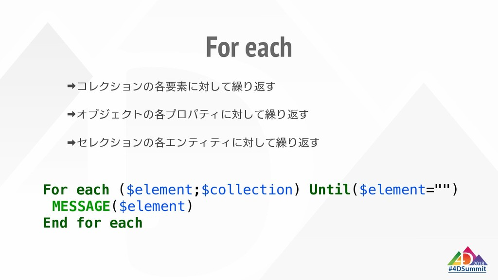 For each = = = For each ($element;$collection) ...
