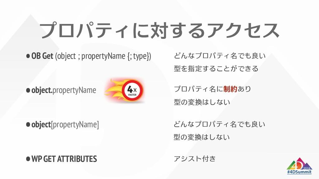 対 制約 •OB Get (object ; propertyName {; type}) •...