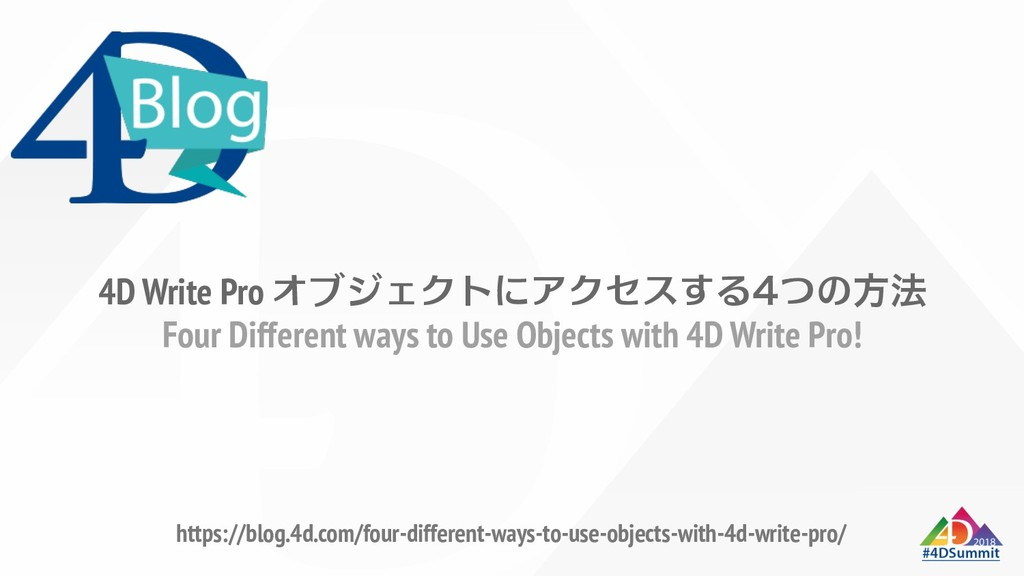 4D Write Pro 4 ⽅法 Four Different ways to Use Ob...