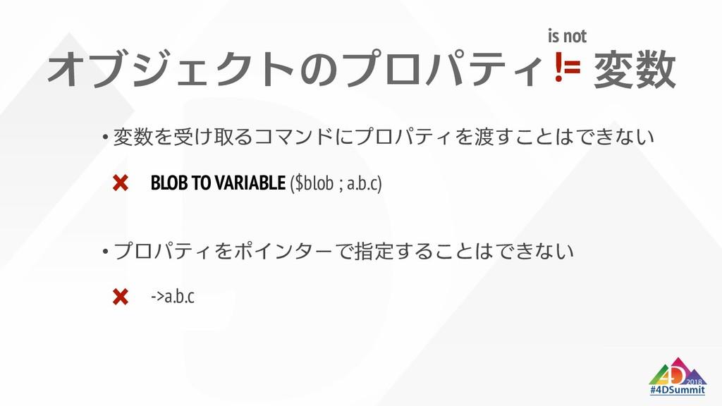 BLOB TO VARIABLE ($blob ; a.b.c) ->a.b.c 変数 !=...