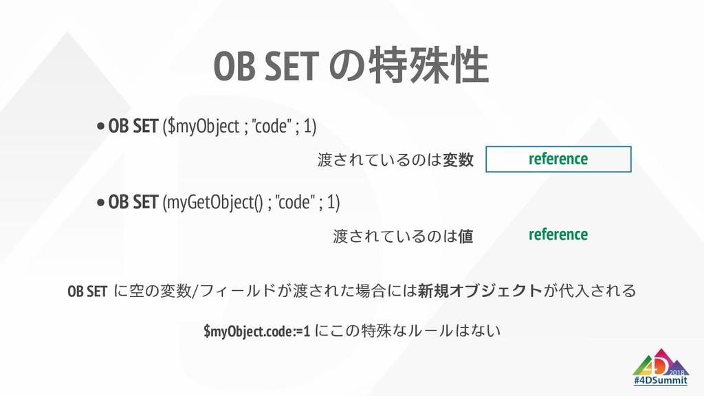 "OB SET 特殊性 •OB SET ($myObject ; ""code"" ; 1) 変数 ..."