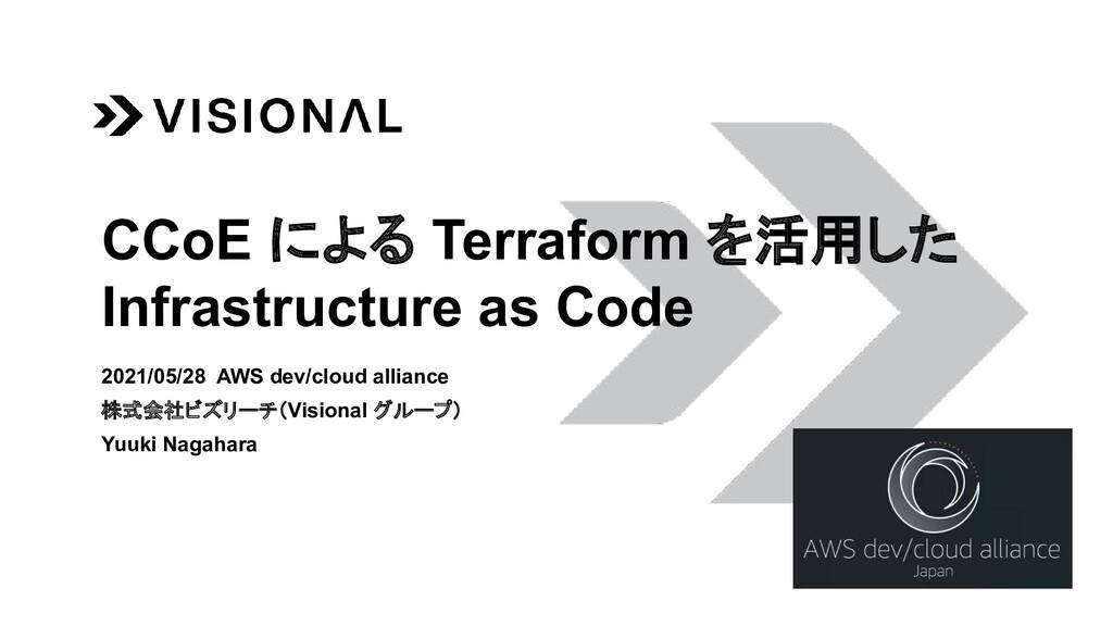 CCoE による Terraform を活用した Infrastructure as Code...
