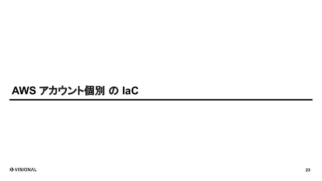 AWS アカウント個別 の IaC 23