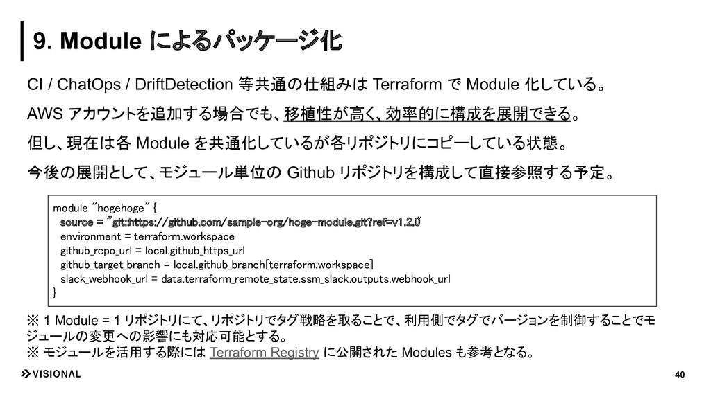 CI / ChatOps / DriftDetection 等共通の仕組みは Terrafor...