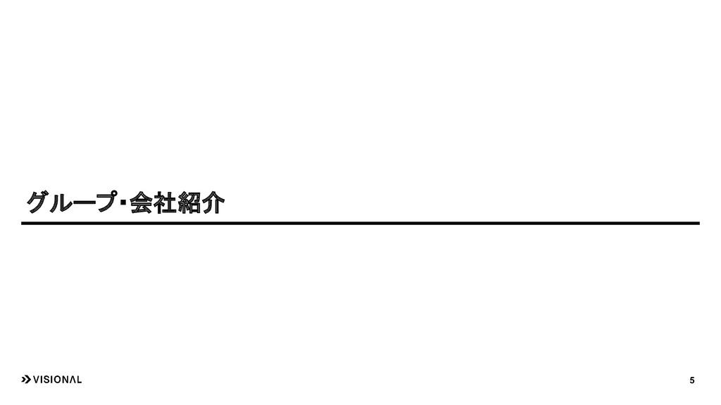 グループ・会社紹介 5