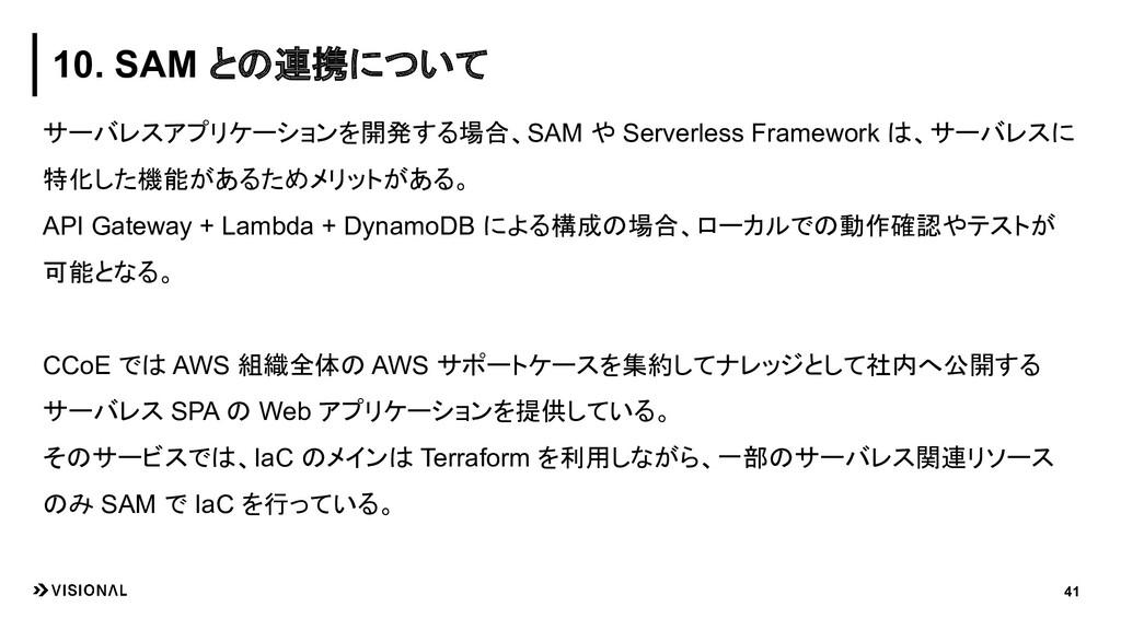 サーバレスアプリケーションを開発する場合、SAM や Serverless Framework...