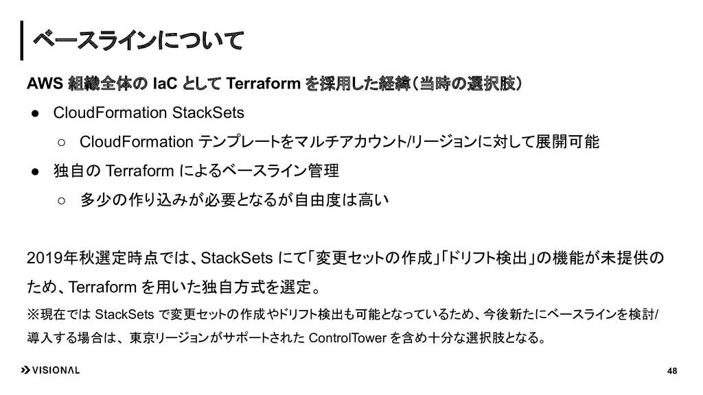 AWS 組織全体の IaC として Terraform を採用した経緯(当時の選択肢) ● C...