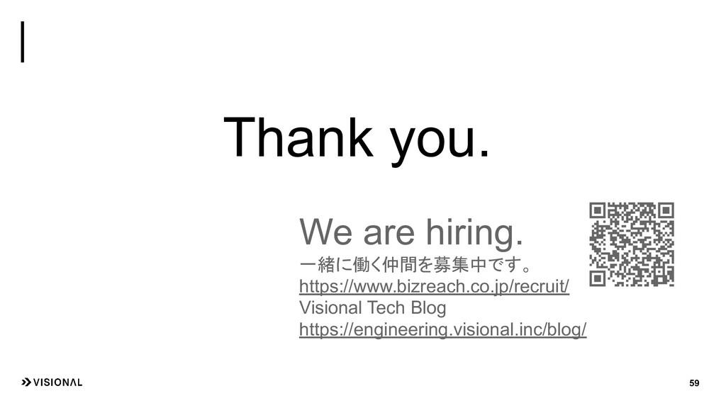 59 We are hiring. 一緒に働く仲間を募集中です。 https://www.bi...